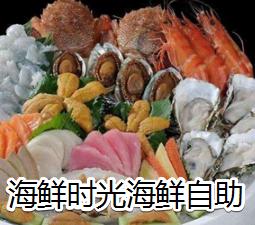 海鲜时光海鲜自助