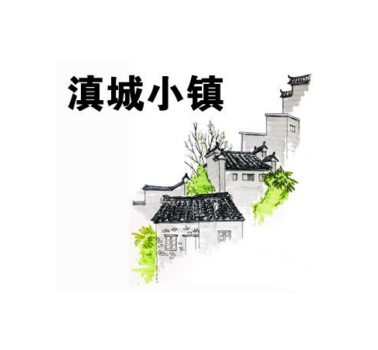 滇城小镇米线