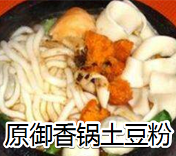 原御香鍋土豆粉
