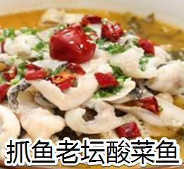 抓鱼老坛酸菜鱼