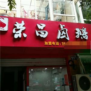 陳記榮昌鹵鵝