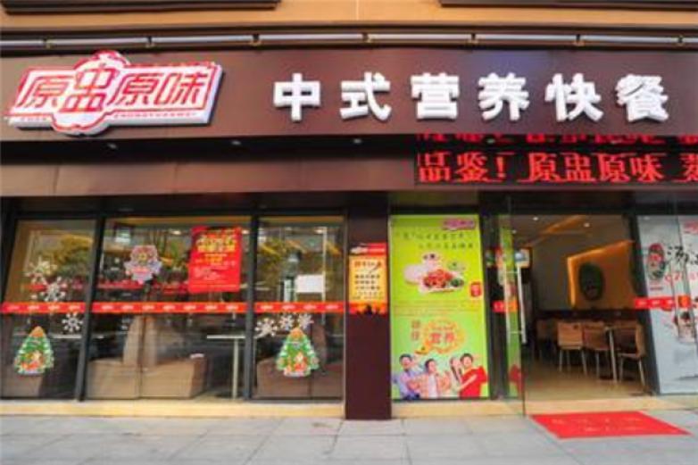 原盅原味中式营养快餐加盟