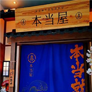本当屋·日本料理