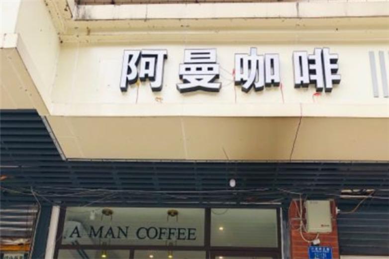 阿曼咖啡加盟