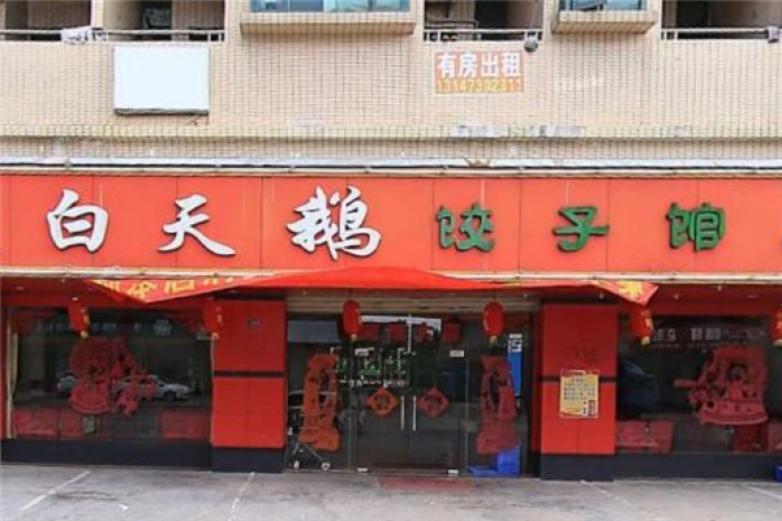 白天鹅饺子馆加盟