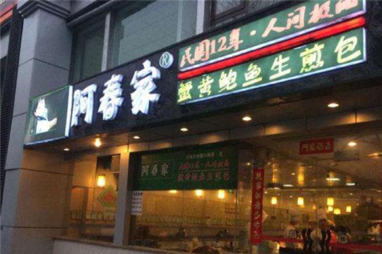 阿春家蟹黄鲍鱼生煎馆