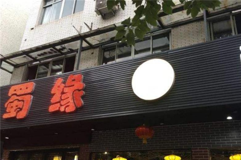蜀緣酸菜魚加盟