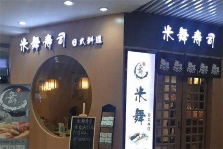 米舞寿司加盟