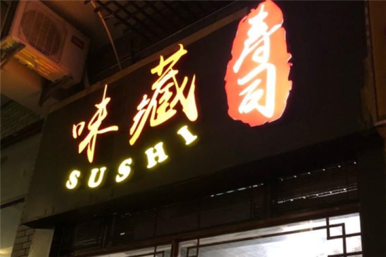 味藏寿司加盟