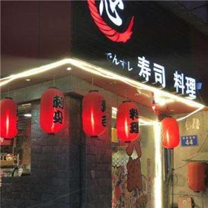 广园心寿司