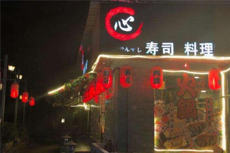 广园心寿司加盟