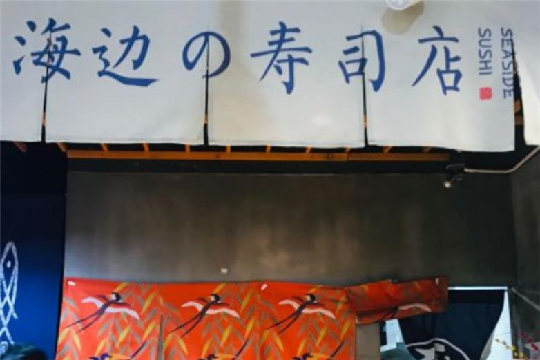 海边的寿司加盟