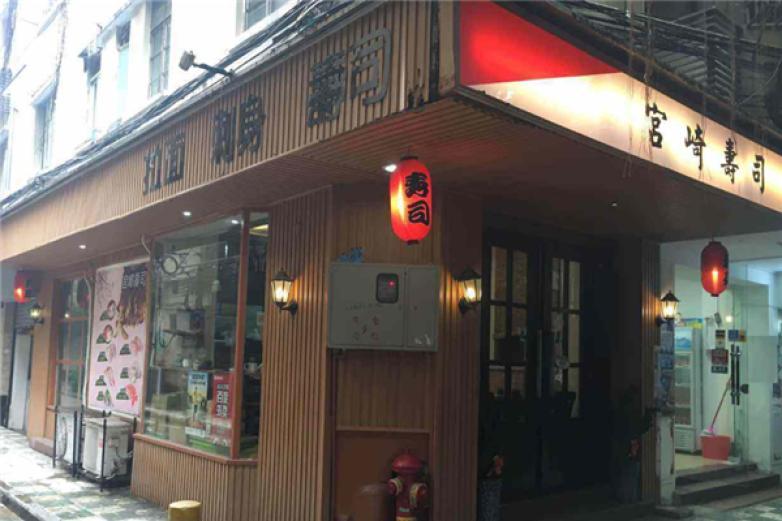 宫崎寿司加盟