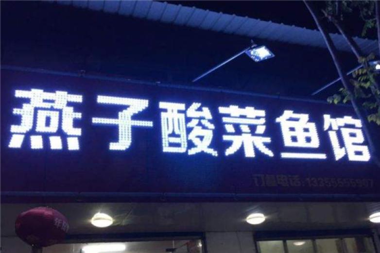 燕子酸菜鱼加盟