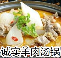 诚实羊肉汤锅