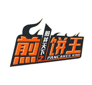 煎饼王特色小吃