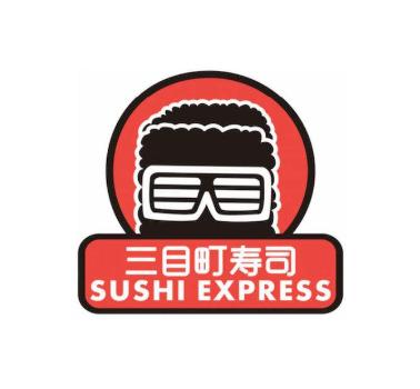 三目町回转寿司