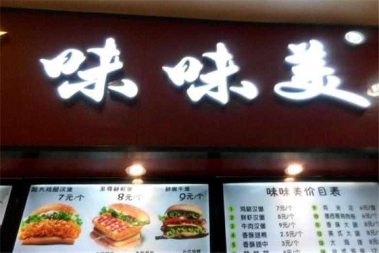 味味美漢堡加盟