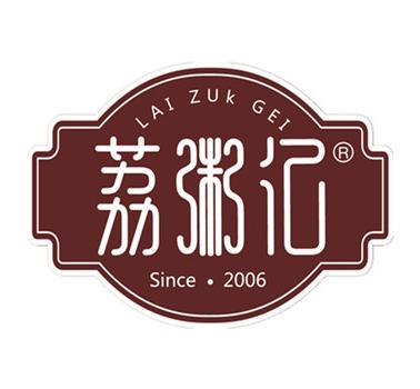 荔粥记潮汕砂锅粥