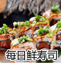 每日鲜寿司