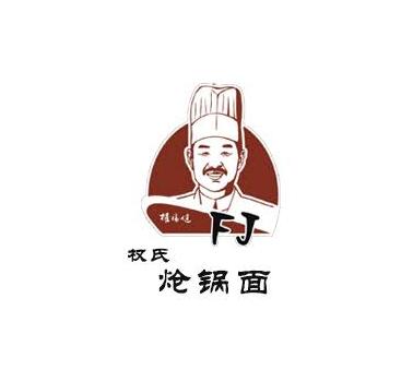 正宗炝锅面