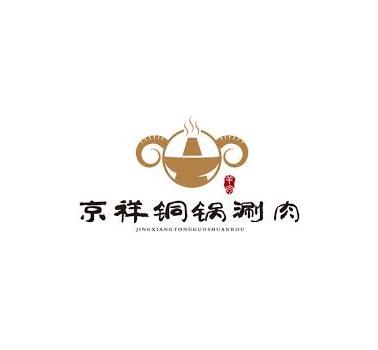 正宗老北京铜锅涮肉