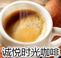 誠悅時光咖啡