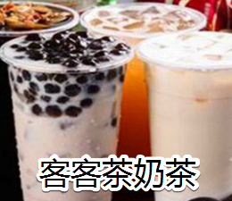 客客茶奶茶
