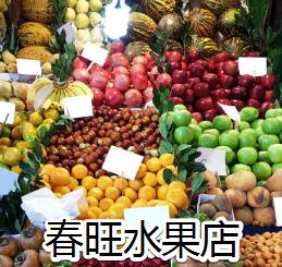 春旺水果店