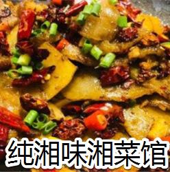 純湘味湘菜館
