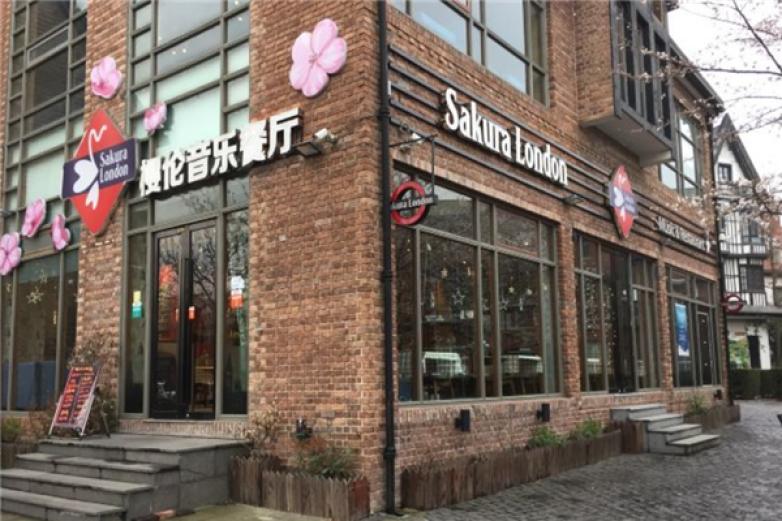 Sakura London樱伦音乐餐厅加盟