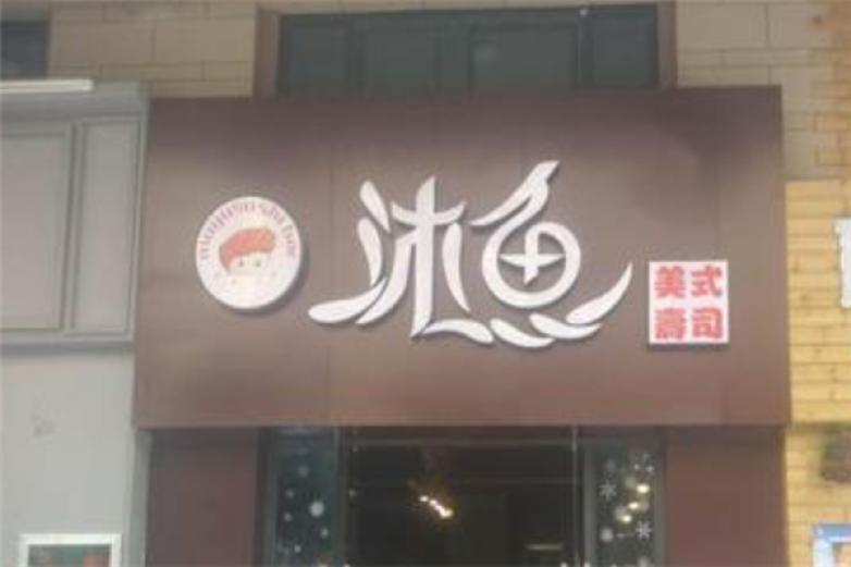 双沐鱼寿司加盟