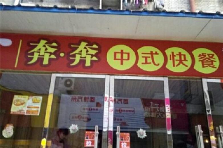 奔奔中式快餐加盟