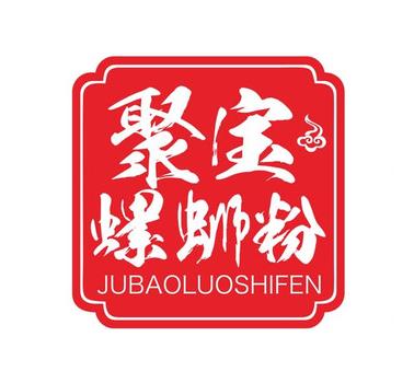 柳州聚宝螺蛳粉