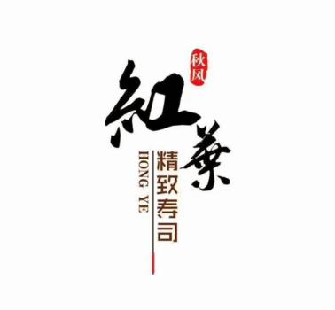 春风红叶精致寿司