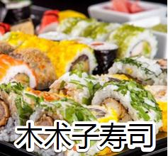 木术子寿司