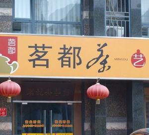 茗都茶艺馆