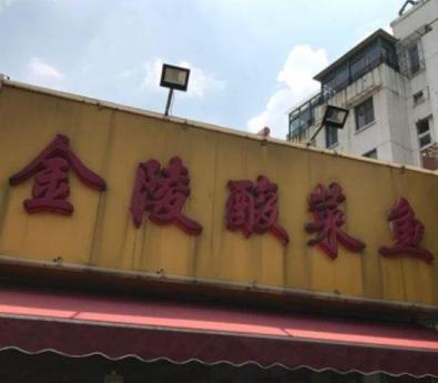 金陵酸菜鱼