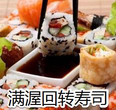 满渥回转寿司