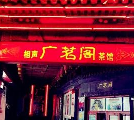 广茗阁茶馆