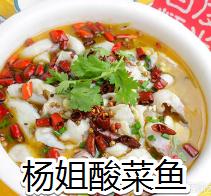 杨姐酸菜鱼