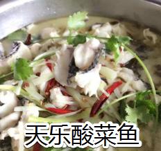 天乐酸菜鱼