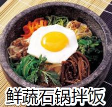 鲜蔬石锅拌饭