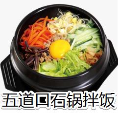 五道口石锅拌饭