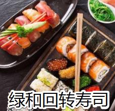 绿和回转寿司