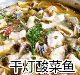 千灯酸菜鱼