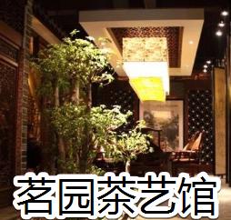茗园茶艺馆