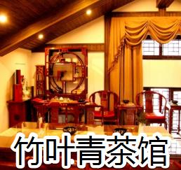 竹叶青茶馆