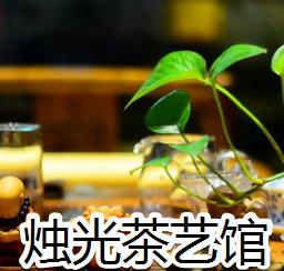 烛光茶艺馆