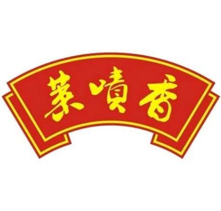 萊嘖香中式快餐